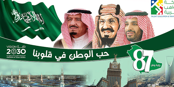 Arab Saudi Ketularan Hubbul Wathon Minal Iman ala Banser NU